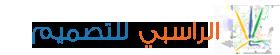 الراسبي للتصميم – تصميم المواقع الالكترونية في عمان – خدمة الرسائل النصية في عمان – خدمة التسويق في عمان – الراسبي للتصميم – Alrasbi Design – Web Design Muscat Oman – Web Development Oman – Dynamic Website Oman – E-Commerce Shopping Website Oman – Multimedia Flash Websites Oman – Website Maintenance Oman – Domain and hosting Oman – Search Engine Marketing Oman – Booking emails Oman – الراسبي للتصميم – تصميم المواقع الالكترونية في عمان – خدمة الرسائل النصية في عمان – خدمة التسويق في عمان – اعلانات الواتس اب – رسائل الواتس اب الدعائية – رسائل الواتس اب الإعلانية – whatsapp bulk – whatsapp sms – whatsapp oman